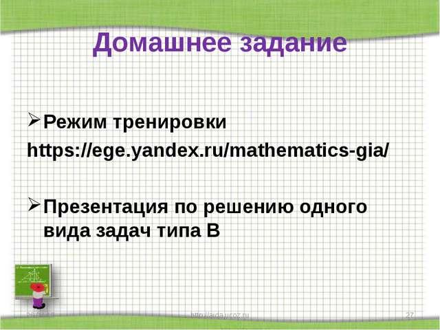 Домашнее задание Режим тренировки https://ege.yandex.ru/mathematics-gia/ През...