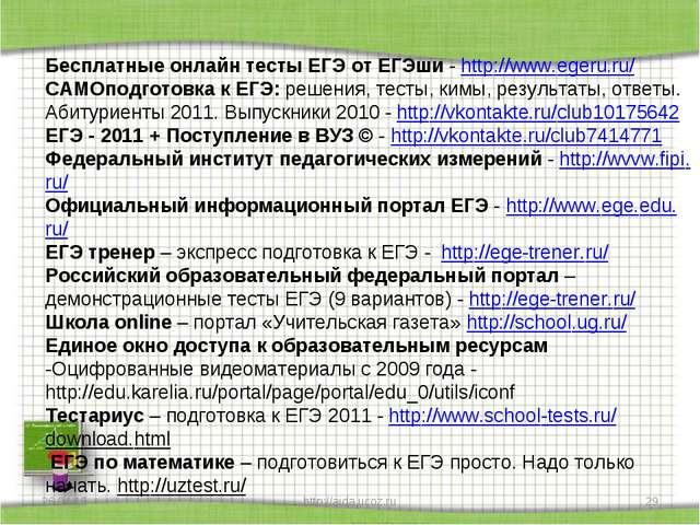 * http://aida.ucoz.ru * Бесплатные онлайн тесты ЕГЭ от ЕГЭши - http://www.ege...