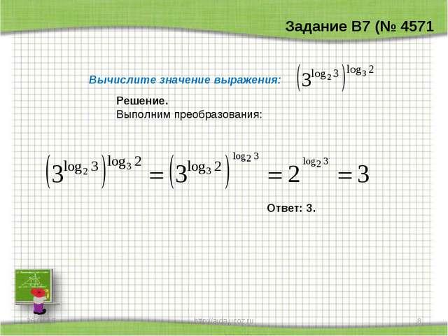 * http://aida.ucoz.ru * Вычислите значение выражения: Решение. Выполним преоб...