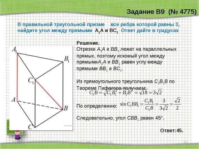 * http://aida.ucoz.ru * В правильной треугольной призме все ребра которой рав...
