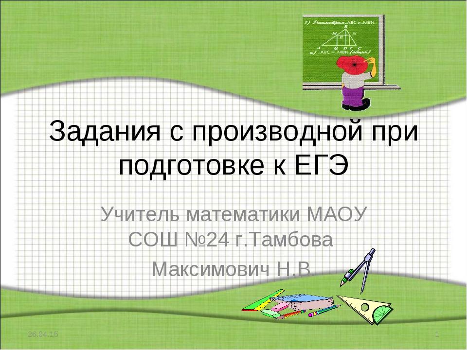 Задания с производной при подготовке к ЕГЭ Учитель математики МАОУ СОШ №24 г....