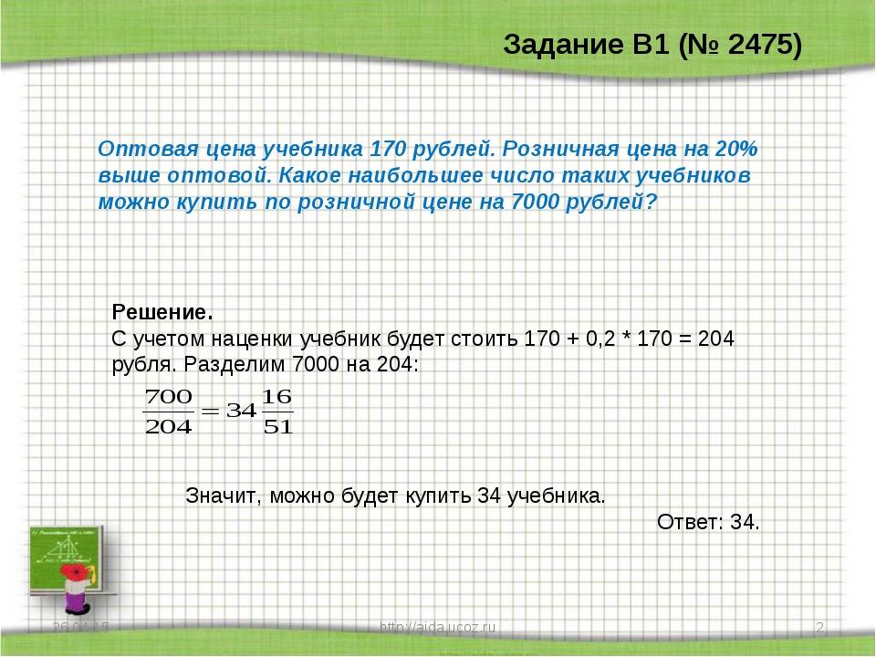 * * http://aida.ucoz.ru Задание B1 (№ 2475) Оптовая цена учебника 170 рублей....