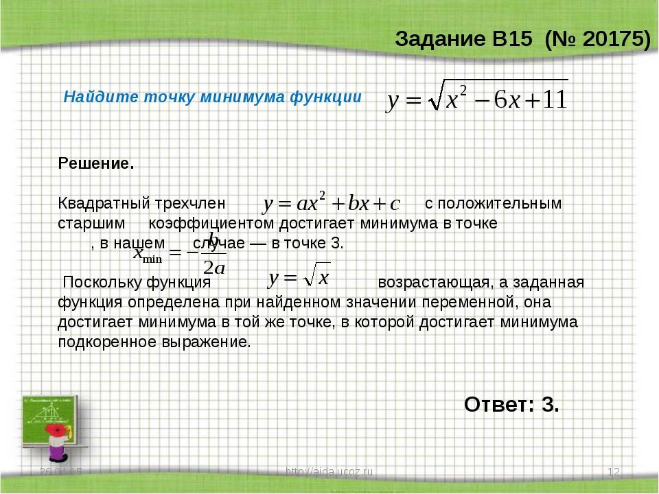 * http://aida.ucoz.ru * Найдите точку минимума функции Решение. Квадратный тр...