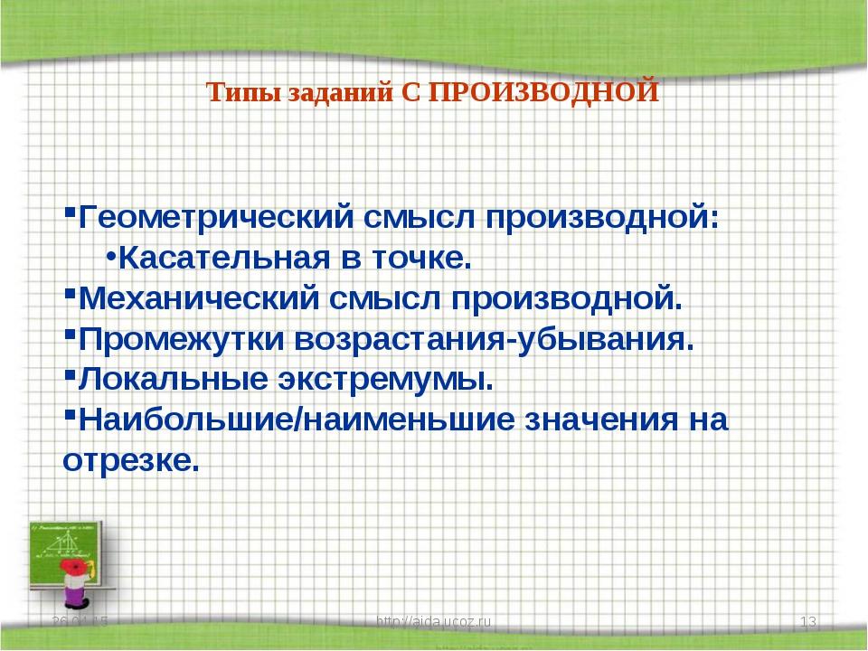 * http://aida.ucoz.ru * Типы заданий С ПРОИЗВОДНОЙ Геометрический смысл произ...