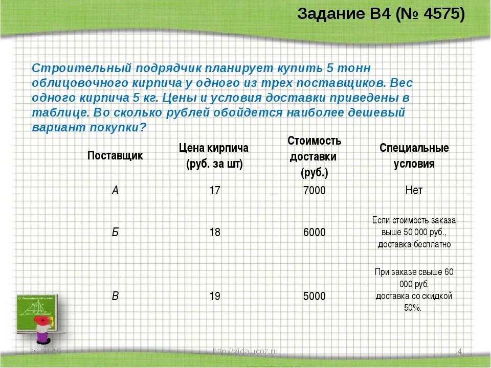 * http://aida.ucoz.ru * Задание B4 (№ 4575) Строительный подрядчик планирует...