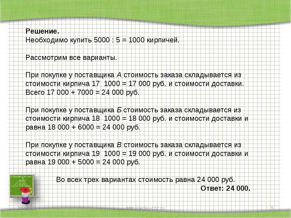 * http://aida.ucoz.ru * Решение. Необходимо купить 5000 : 5 = 1000 кирпичей....