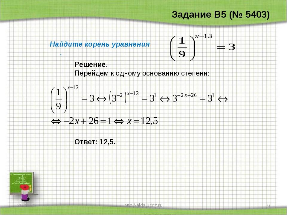* http://aida.ucoz.ru * Задание B5 (№ 5403) Найдите корень уравнения . Решени...