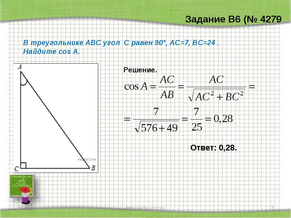 * http://aida.ucoz.ru * В треугольникеАВСуголС равен 90°, АС=7, ВС=24. Н...