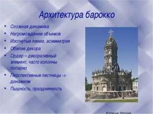 Архитектура барокко Сложная динамика Нагромождение объемов Изогнутые линии, а