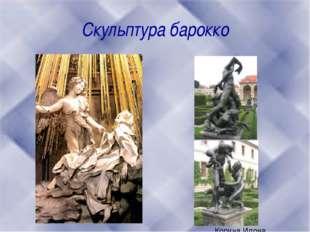 Скульптура барокко