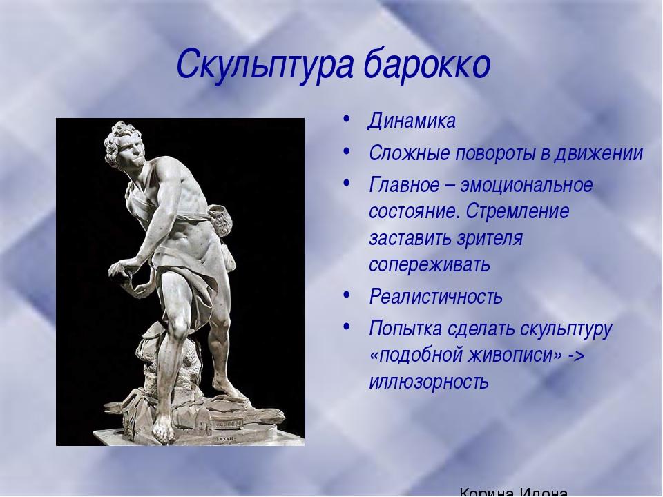 Скульптура барокко Динамика Сложные повороты в движении Главное – эмоциональн...