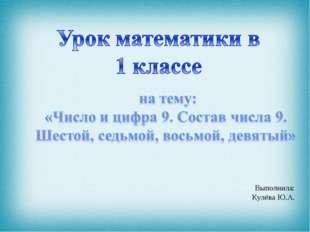 Выполнила: Кулёва Ю.А.