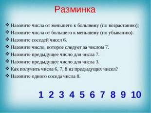 Разминка Назовите числа от меньшего к большему (по возрастанию); Назовите чис