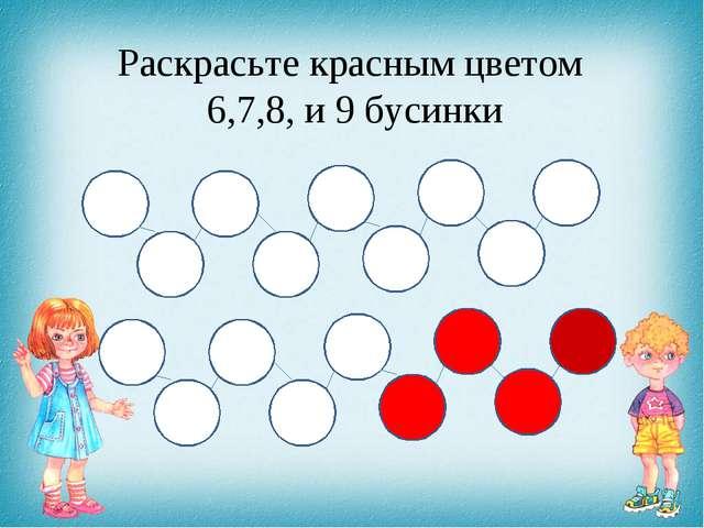 Раскрасьте красным цветом 6,7,8, и 9 бусинки