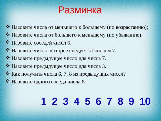 Разминка Назовите числа от меньшего к большему (по возрастанию); Назовите чис...