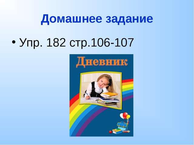 Домашнее задание Упр. 182 стр.106-107