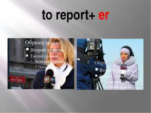 to report+ er