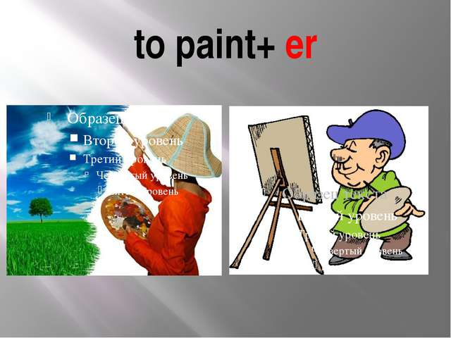 to paint+ er
