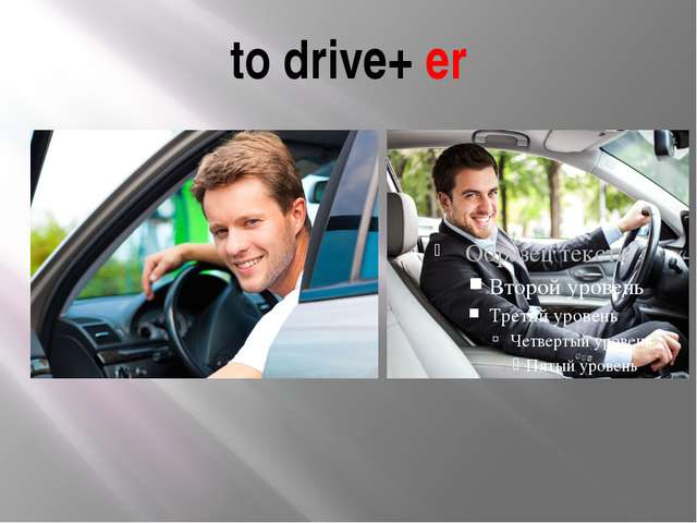 to drive+ er