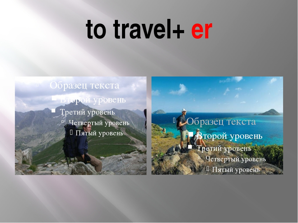 to travel+ er