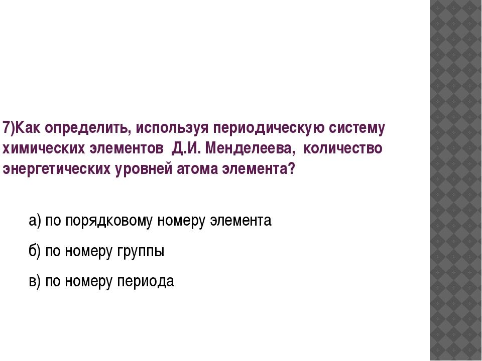 7)Как определить, используя периодическую систему химических элементов Д.И. М...