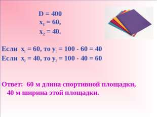 Если х1 = 60, то у1 = 100 - 60 = 40 Если х2 = 40, то у2 = 100 - 40 = 60 Отве