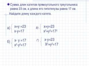 Сумма длин катетов прямоугольного треугольника равна 23 см, а длина его гипот