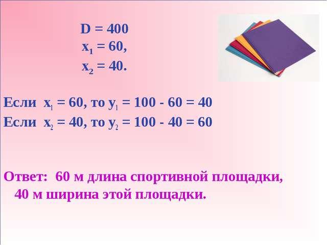 Если х1 = 60, то у1 = 100 - 60 = 40 Если х2 = 40, то у2 = 100 - 40 = 60 Отве...