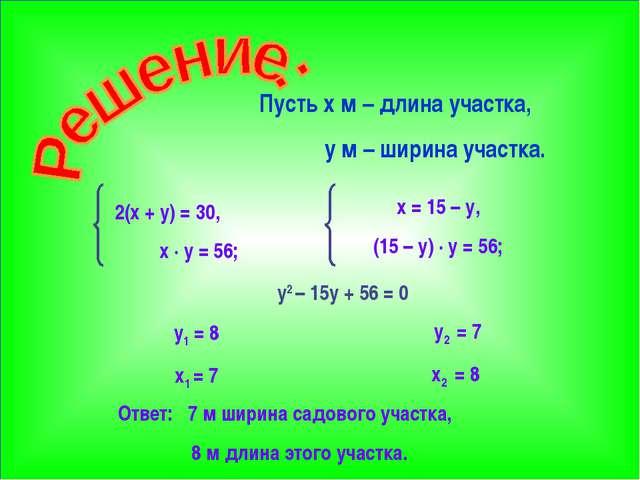 Пусть x м – длина участка, y м – ширина участка. 2(x + y) = 30, x · y = 56; x...