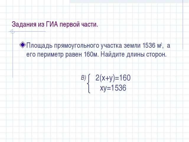 Задания из ГИА первой части. Площадь прямоугольного участка земли 1536 м2, а...