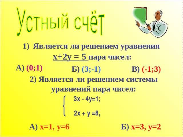 Является ли решением уравнения x+2y = 5 пара чисел: Б) (3;-1) 2) Является ли...
