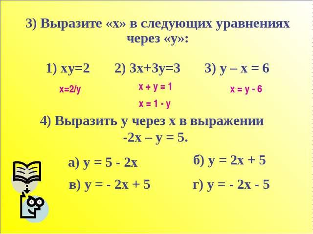 3) Выразите «x» в следующих уравнениях через «у»: 1) xy=2 2) 3x+3y=3 3) y – x...