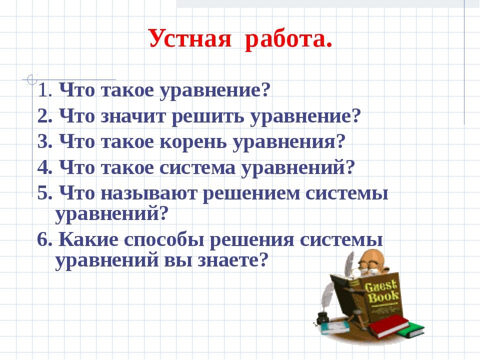 Устная работа. 1. Что такое уравнение? 2. Что значит решить уравнение? 3. Что...