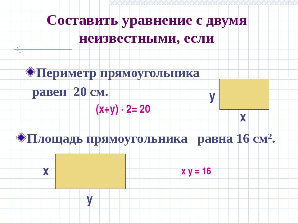Составить уравнение с двумя неизвестными, если Периметр прямоугольника равен...