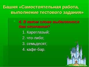 Башня «Самостоятельная работа, выполнение тестового задания» 4. В каком слове