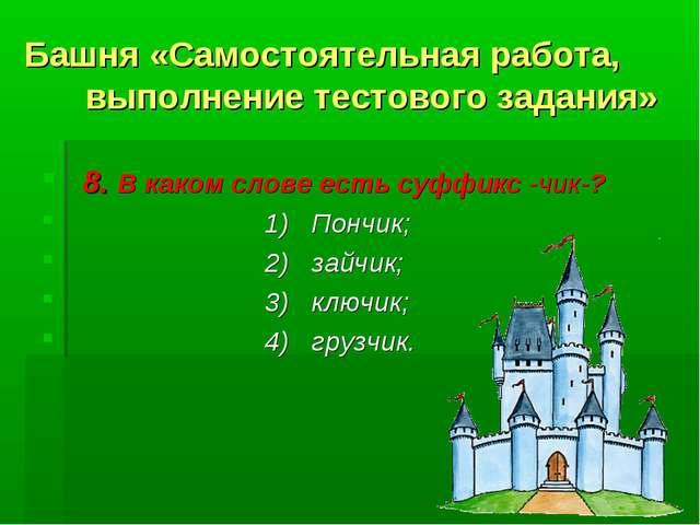 Башня «Самостоятельная работа, выполнение тестового задания» 8. В каком слове...