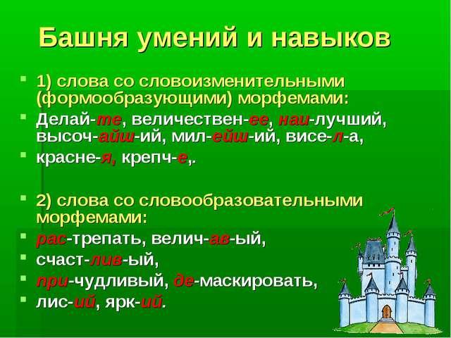 Башня умений и навыков 1) слова со словоизменительными (формообразующими) мор...