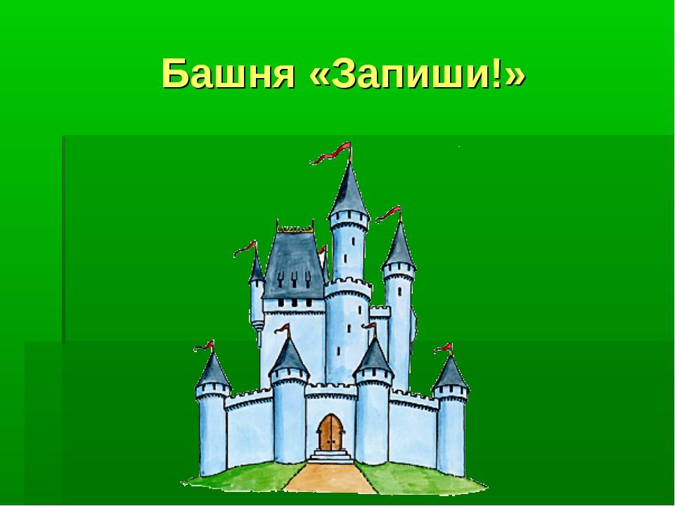 Башня «Запиши!»
