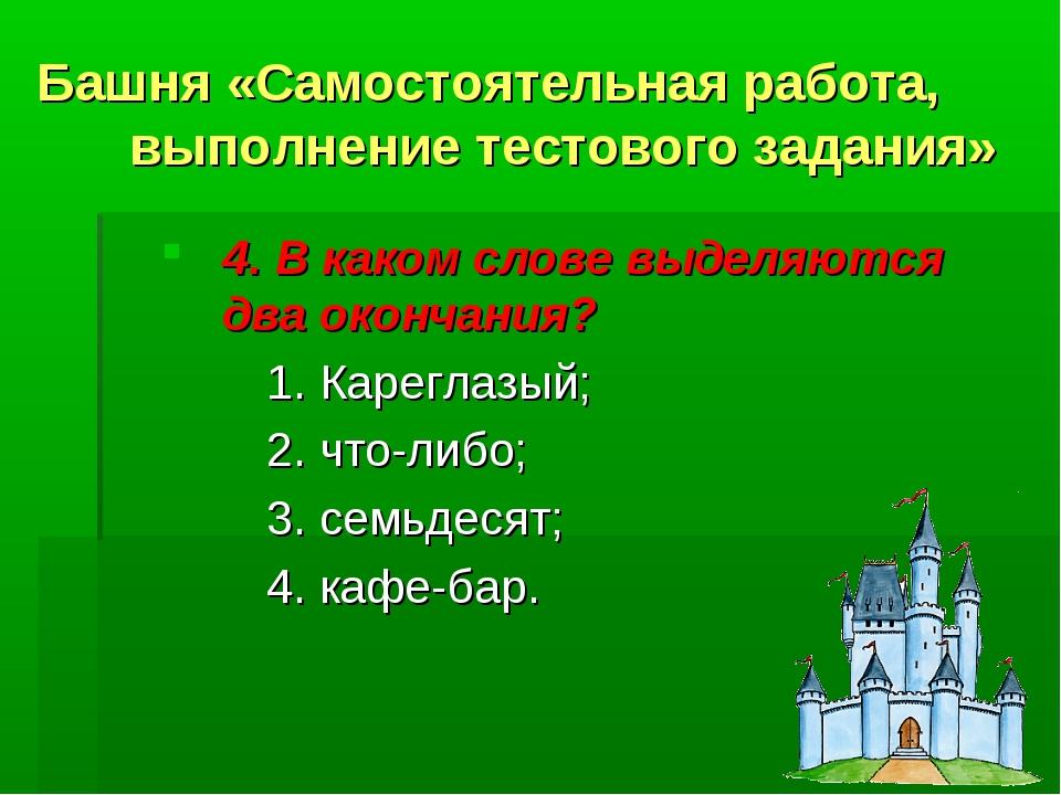 Башня «Самостоятельная работа, выполнение тестового задания» 4. В каком слове...