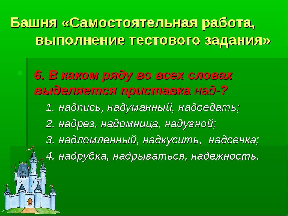 Башня «Самостоятельная работа, выполнение тестового задания» 6. В каком ряду...