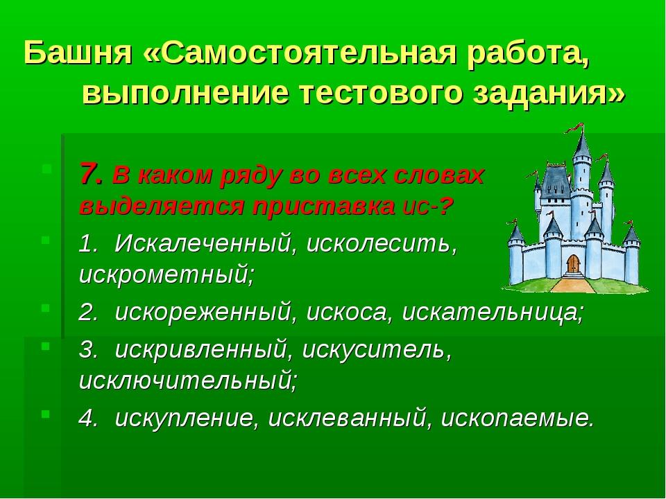 Башня «Самостоятельная работа, выполнение тестового задания» 7. В каком ряду...
