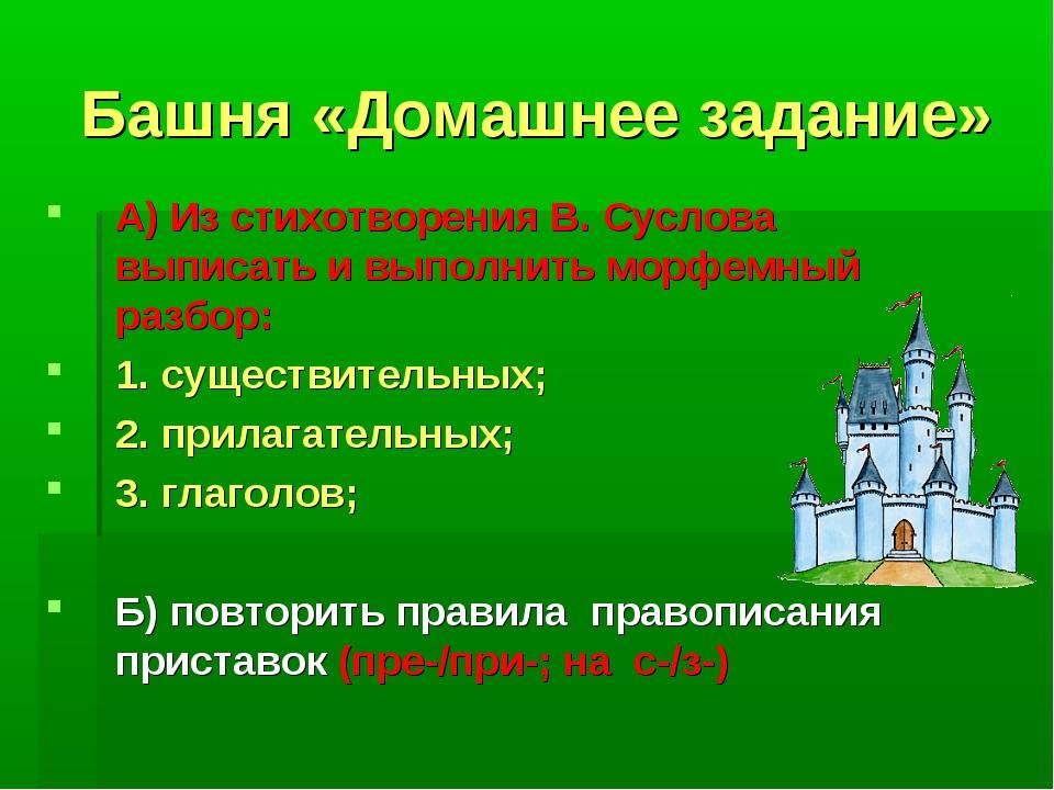 Башня «Домашнее задание» А) Из стихотворения В. Суслова выписать и выполнить...