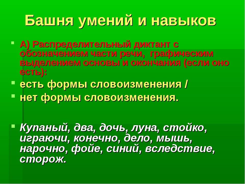 Башня умений и навыков А) Распределительный диктант с обозначением части речи...