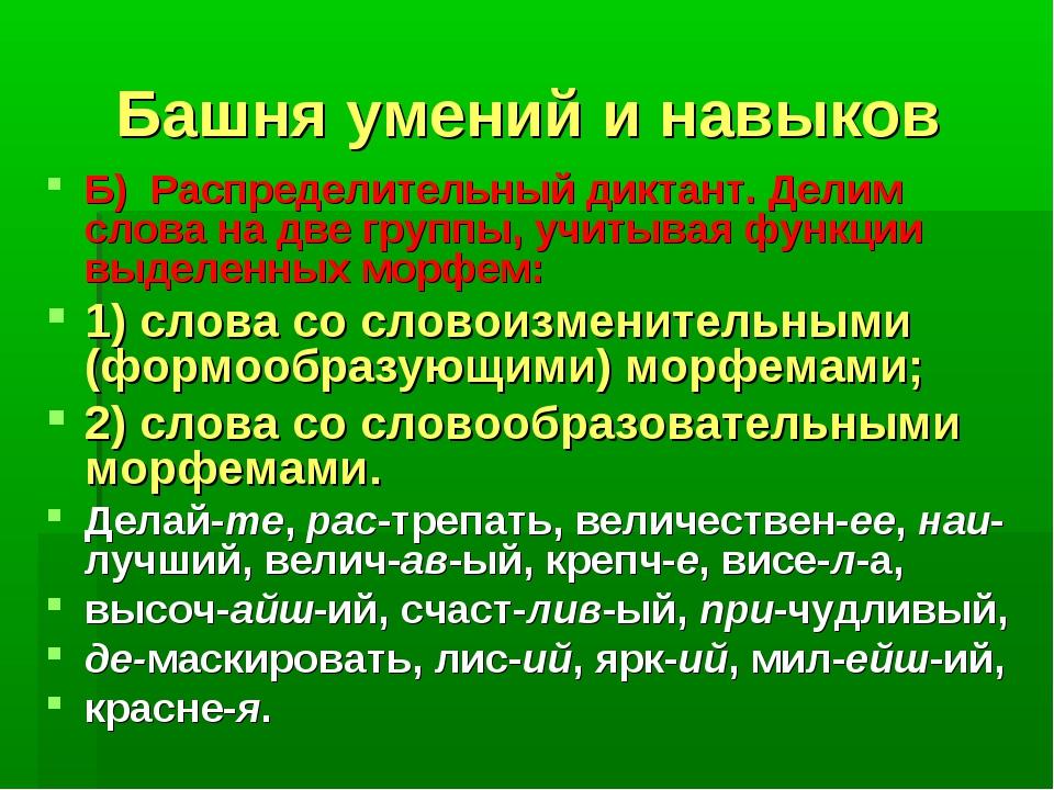 Башня умений и навыков Б) Распределительный диктант. Делим слова на две групп...