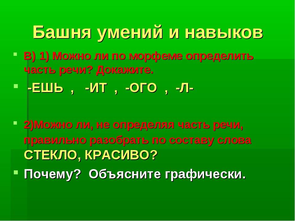 Башня умений и навыков В) 1) Можно ли по морфеме определить часть речи? Докаж...
