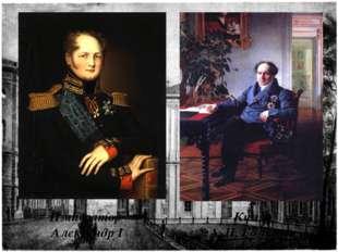 Император Александр I Князь А. Н. Голицын