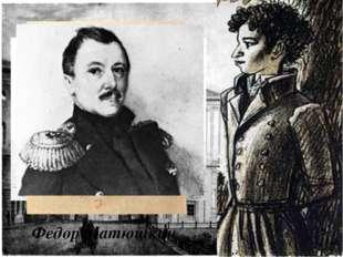 Рисунок Ф. Матюшкина Федор Матюшкин