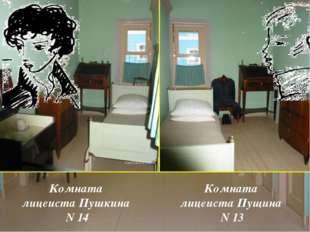 Кадр из художественного фильма «1814» Комната лицеиста Пушкина N 14 Комната л