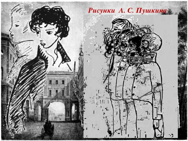 Рисунки А. С. Пушкина