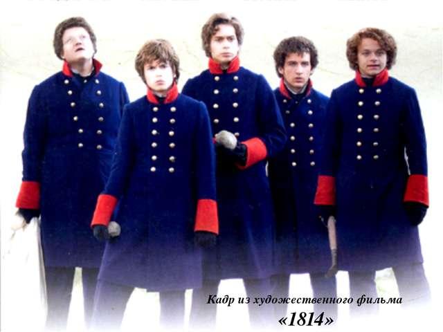 Кадр из художественного фильма «1814»